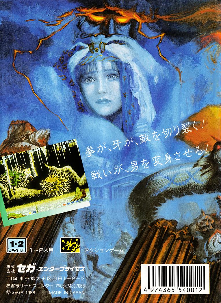 Game: Altered Beast [Sega Genesis, 1990, Sega]