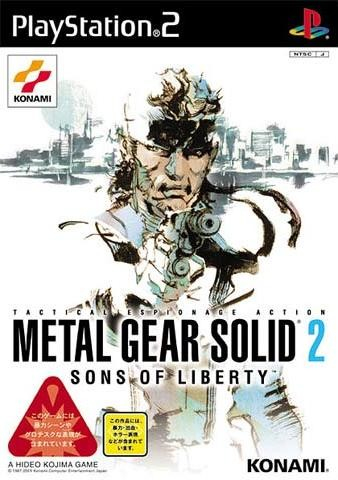 Game: Metal Gear Solid 2: Substanceメタルギアソリッド2 サブスタンス