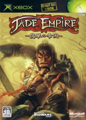 Game: Jade Empire [Xbox, 2005, Microsoft] - OC ReMix